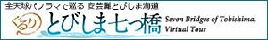 20160216_tobishima01.jpg