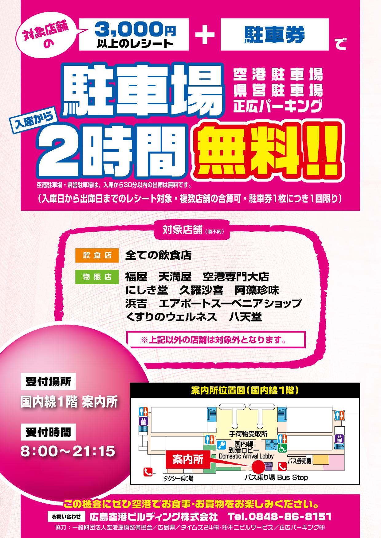 https://www.hij.airport.jp/assets/img/cms/201912/20160608_chushajowaribiki02.jpg
