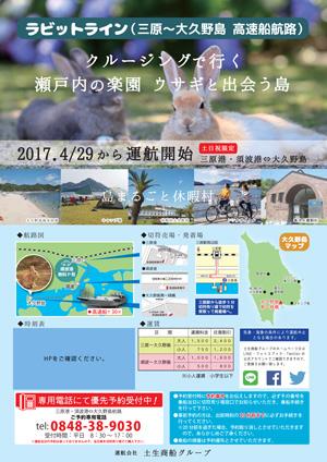 20170821_rabbitline01.jpg