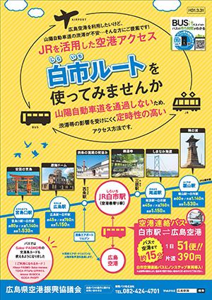 2018_shiraichi.jpg