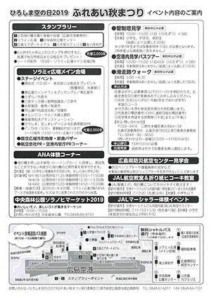 20191020_akimatsuri02.jpg