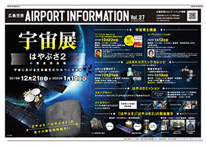 20191212_airport_info01.jpg