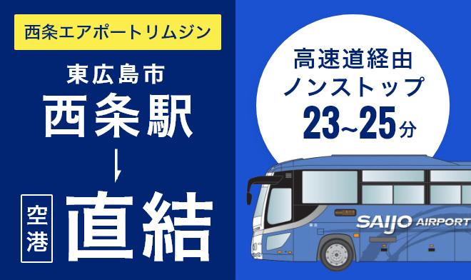 西条駅から空港の直行便,西条エアポートリムジン運行中!!