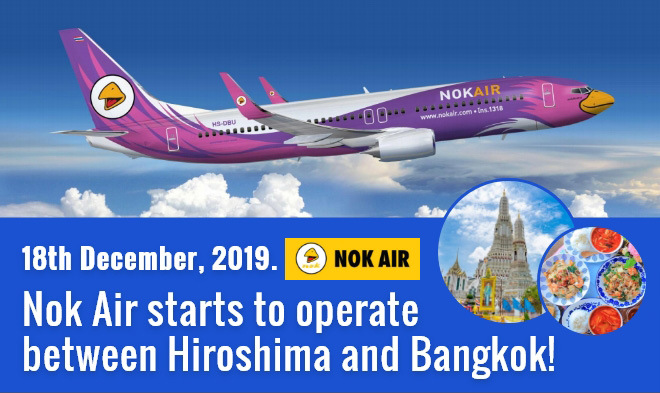 【From 18th December】Nok Air starts to operate between Hiroshima and Bangkok!