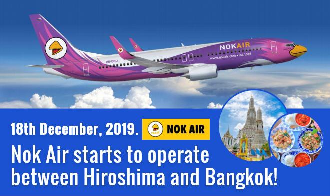 【From 18th December】Nok Air starts to operate between Hiroshima and Bangkok!