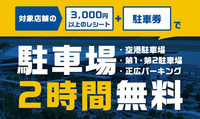 【キャンペーン】駐車場割引キャンペーン継続中!