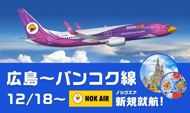 日本初!ノックエア,広島―バンコク線就航(12月から)
