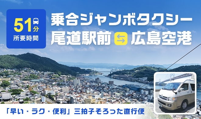 The Onomichi - Hiroshima Airport route is now in service!
