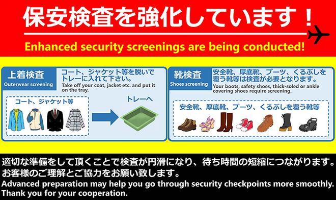 保安検査の強化について(9月13日から)