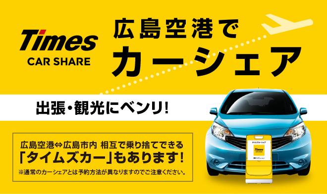 【令和元年8月2日から】広島空港県営駐車場での乗り捨て方式のカーシェアリングの利用方法が変更になりました。