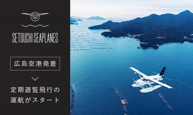 広島空港発着の定期遊覧飛行の運航がスタートします