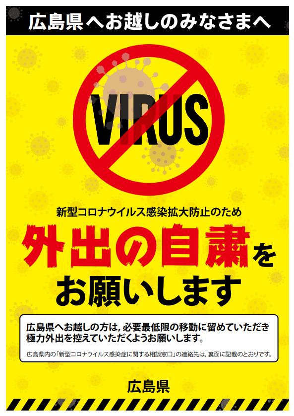 広島 県 コロナ ウイルス