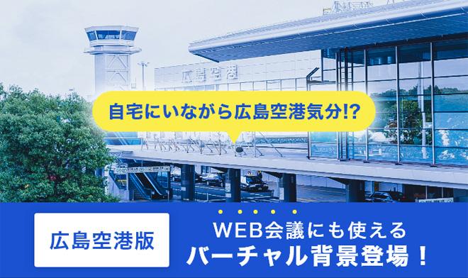 広島空港版 バーチャル背景登場!
