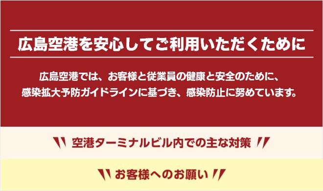 広島空港の感染対策とお客様へのお願いについて