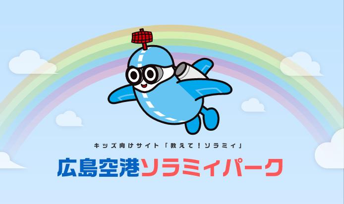 キッズ向けサイト「広島空港ソラミィパーク」OPEN!
