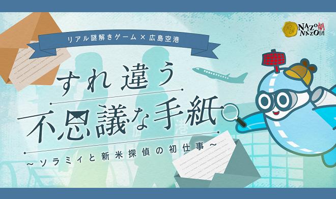 リアル謎解きゲーム×広島空港<br />「すれ違う不思議な手紙〜ソラミィと新米探偵の初仕事〜」