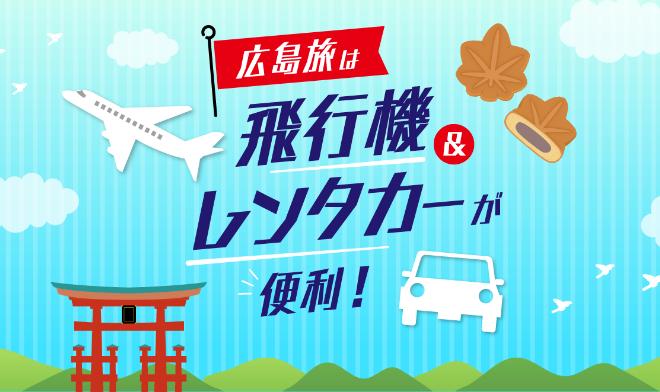 広島旅は飛行機&レンタカーが便利!