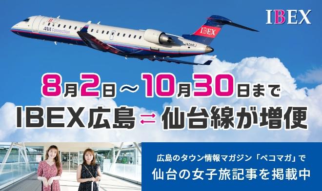 2021年8月2日より IBEX広島~仙台線増便を開始